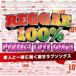 レゲエ100% - PERFECT LOVE SONGS - 恋人と一緒に聴く激甘ラブソングス♪