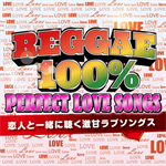 Various Artists - レゲエ100% - PERFECT LOVE SONGS - 恋人と一緒に聴く激甘ラブソングス♪