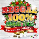 Various Artists - レゲエ100% - REGGAE X'MAS - クリスマスパーティーの極上BGM♪ -