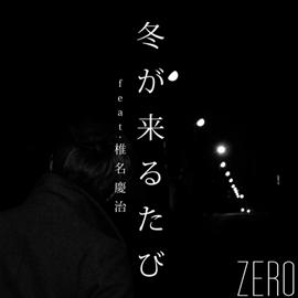 ZERO - 冬が来るたび