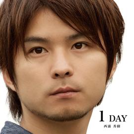西浦秀樹 - 1 DAY
