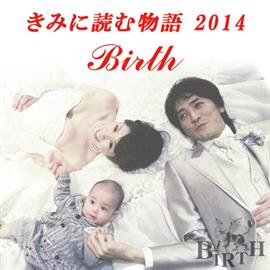 BIRTH - きみに読む物語2014