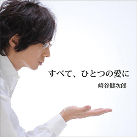 崎谷健次郎 - すべて、ひとつの愛に