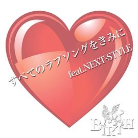 BIRTH - すべてのラブソングをきみに feat.NEXT-STYLE