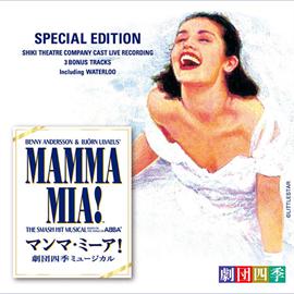 劇団四季 - ミュージカル「マンマ・ミーア!」劇団四季版 <スペシャル・エディション>