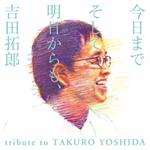 ヴァリアス・アーティスト - 今日までそして明日からも、吉田拓郎 tribute to TAKURO YOSHIDA
