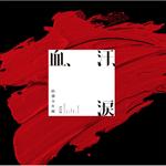 BTS (防弾少年団) - 血、汗、涙