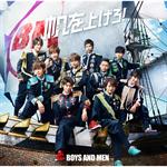 BOYS AND MEN - 帆を上げろ!