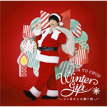 リン・ユーチュン - WINTER GIFT ~リン君からの贈り物~