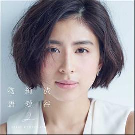 SPICY CHOCOLATE - 渋谷純愛物語2