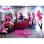 AOA - 愛をちょうだい feat.TAKANORI NISHIKAWA(T.M.Revolution) Type C