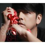 リュ・シウォン - WISH