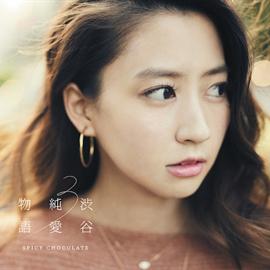 SPICY CHOCOLATE - 渋谷純愛物語3