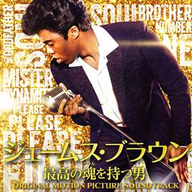 ジェームス・ブラウン - 「ジェームス・ブラウン~最高の魂(ソウル)を持つ男~」オリジナル・サウンドトラック:the best of JB