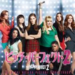 ピッチ・パーフェクト2 - オリジナル・サウンドトラック