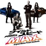 V.A. - ワイルド・スピード MAX オリジナル・サウンドトラック
