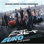 V.A. - ワイルド・スピード EURO MISSION オリジナル・サウンドトラック