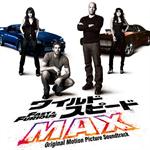 ワイルド・スピード MAX オリジナル・サウンドトラック