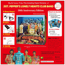 ザ・ビートルズ - サージェント・ペパーズ・ロンリー・ハーツ・クラブ・バンド