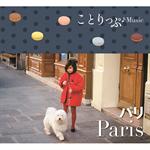 ヴァリアス・アーティスト - ことりっぷ♪Music パリ