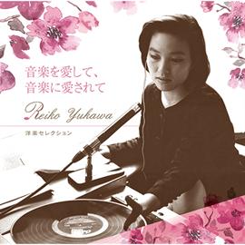 V.A. - 湯川れい子 音楽を愛して、音楽に愛されて 洋楽セレクション
