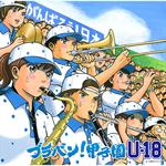 イチカシ吹奏楽部 - ブラバン!甲子園 U-18