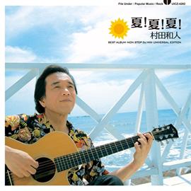 村田和人 - 夏!夏!夏! BEST ALBUM -NON STOP DJ MIX- UNIVERSAL EDITION