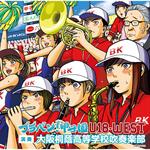 大阪桐蔭高等学校吹奏楽部 - ブラバン!甲子園 U18-WEST