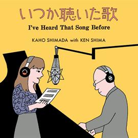 島田歌穂・島健 - いつか聴いた歌