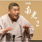 桂 南光 - THE南光 2