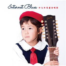 かもめ児童合唱団 - インターネットブルース