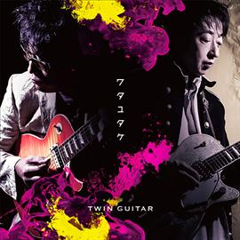 ワタユタケ - ツインギター