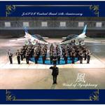 航空自衛隊 航空中央音楽隊 - 航空自衛隊 航空中央音楽隊 創設55周年記念アルバム 風 ~Wind of Symphony~