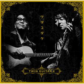 ワタユタケ - ツインギター2