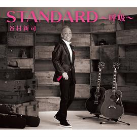 谷村新司 - STANDARD~呼吸~