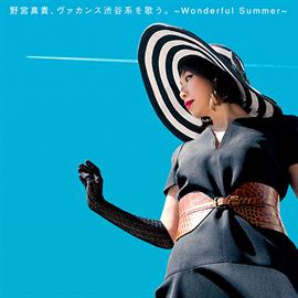 野宮真貴 - 野宮真貴、ヴァカンス渋谷系を歌う。〜Wonderful Summer〜