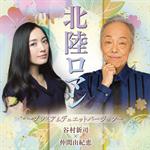 谷村新司×仲間由紀恵 - 北陸ロマン~プレミアムデュエットバージョン~(通常盤)