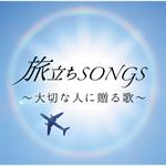 V.A. - 旅立ちSONGS ~大切な人に贈る歌~