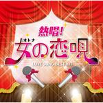 V.A. - 熱唱!女(オトナ)の恋唄~ラブソング・ベスト・ヒット~