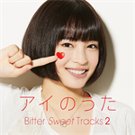 V.A. - アイのうた Bitter Sweet Tracks 2 → mixed by Q;indivi+