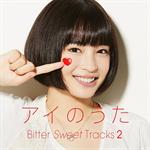 アイのうた Bitter Sweet Tracks 2 → mixed by Q;indivi+