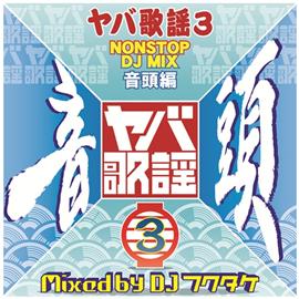 DJ フクタケ - ヤバ歌謡3 –音頭編-