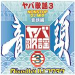 ヤバ歌謡3 –音頭編-