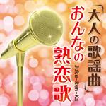 ヴァリアス・アーティスト - 大人の歌謡曲~おんなの熟恋歌~