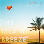 アイのうた THE ISLAND BREEZE ~Best Hit Instrumental~