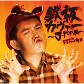 ヴァリアス・アーティスト - 鉄板カヴァー ~J-POP編~ powered by ハンバーグ師匠