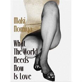 野宮真貴 - 世界は愛を求めてる。 What The World Needs Now Is Love ~野宮真貴、渋谷系を歌う。~
