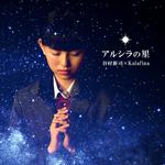 谷村新司 x Kalafina - アルシラの星