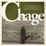 Chage - たった一度の人生ならば