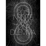 INFINITE - 2015 INFINITE JAPAN TOUR -DILEMMA-